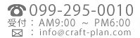 TEL099-298-1714 受付:AM9:00~PM6:00 e-mal:info@craft-plan.com
